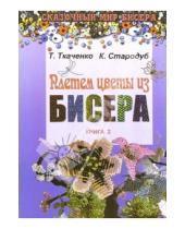 Картинка к книге Александровна Татьяна Ткаченко - Плетем цветы из бисера. Книга 2