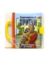 Картинка к книге Российское Библейское Общество - Евангельские притчи: Библейские рассказы для малышей
