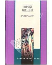 Картинка к книге Вильямович Юрий Козлов - Реформатор: Роман