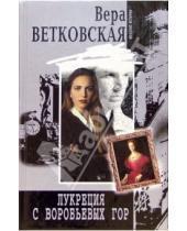 Картинка к книге Вера Ветковская - Лукреция с Воробьевых гор: Роман