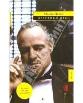 Картинка к книге Марио Пьюзо - Крестный отец: Роман