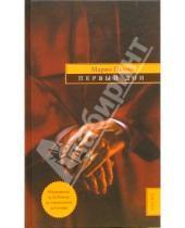 Картинка к книге Марио Пьюзо - Первый Дон: Роман