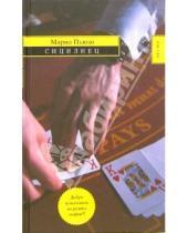 Картинка к книге Марио Пьюзо - Сицилиец: Роман