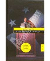 Картинка к книге Марио Пьюзо - Четвертый Кеннеди: Роман