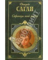 Картинка к книге Франсуаза Саган - Страницы моей жизни: Романы. Эссе