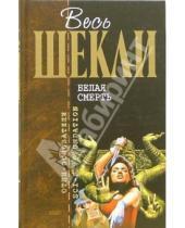 Картинка к книге Роберт Шекли - Белая смерть: Фантастические романы