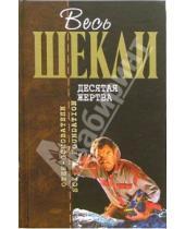 Картинка к книге Роберт Шекли - Десятая жертва