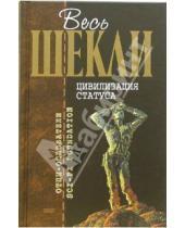 Картинка к книге Роберт Шекли - Цивилизация статуса: Фантастические произведения