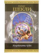 Картинка к книге Роберт Шекли - Координаты чудес: Фантастические романы