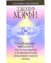 Картинка к книге Джозеф Мэрфи - Максимально используйте свой потенциал с помощью силы подсознательного разума