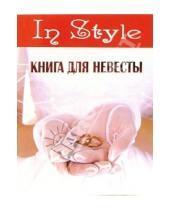 Картинка к книге Евгения Мирославская - Книга для невесты
