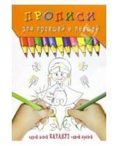 Картинка к книге Владимировна Ирина Мальцева - Прописи: Белые розы