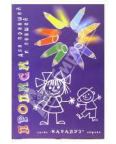 Картинка к книге Владимировна Ирина Мальцева - Прописи: Все девочки делают это