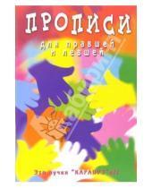 Картинка к книге Владимировна Ирина Мальцева - Прописи: Наши ручки