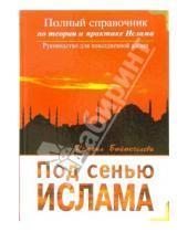 Картинка к книге Исмаил Бюйюкчелеби - Под сенью Ислама