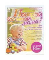Картинка к книге Анатольевна Ирина Ермакова - Поиграй со мной, мама! Игры, развлечения, забавы для самых маленьких. ФГОС ДО