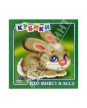 Картинка к книге Десятое королевство - Кубики. Кто живет в лесу