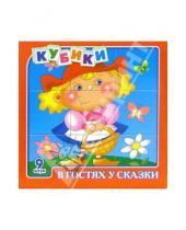 Картинка к книге Десятое королевство - Кубики. В гостях у сказки (00441)