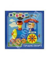 Картинка к книге Десятое королевство - Кубики. Транспорт (00440)