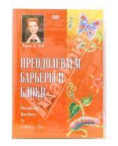 Картинка к книге Луиза Хей - Преодолеваем барьеры и блоки  (DVD)