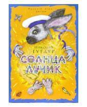 Картинка к книге Михайлович Николай Гугляр - Солнца лучик: стихи