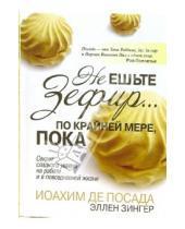 Картинка к книге Эллен Зингер Де, Хоаким Посада - Не ешьте зефир… По крайней мере, пока