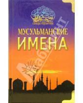 Картинка к книге Мир Ислама - Мусульманские имена. Словарь-справочник