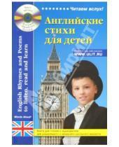 Картинка к книге Сергей Катенин - Английские стихи для детей. Книга для чтения (+ CD)