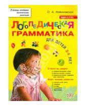 Картинка к книге Андреевна Ольга Новиковская - Логопедическая грамматика для малышей. Пособие для занятий с детьми 2-4 лет