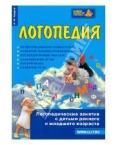 Картинка к книге Елена Краузе - Логопедия