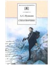 Картинка к книге Сергеевич Александр Пушкин - Стихотворения
