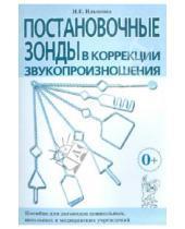 Картинка к книге Евгеньевна Нелли Ильякова - Постановочные зонды в коррекции звукопроизношения. Пособие для логопедов