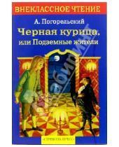 Картинка к книге Антоний Погорельский - Черная курица, или Подземные жители