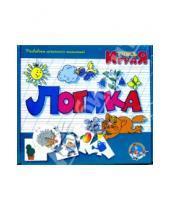 Картинка к книге Учись, играя! - Игра: Логика (00241)