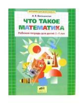 Картинка к книге Витальевна Анна Белошистая - Что такое математика. Рабочая тетрадь для детей 3-4 лет