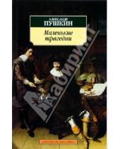Картинка к книге Сергеевич Александр Пушкин - Маленькие трагедии