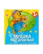 Картинка к книге Стихи с движениями - Мишка косолапый. Стихи с движениями