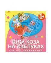 Картинка к книге Стихи с движениями - Шла коза на каблуках. Стихи с движениями