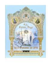 Картинка к книге Николаевич Георгий Юдин - Аз, Буки, Веди. Азбука православия для детей