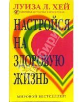 Картинка к книге Луиза Хей - Настройся на здоровую жизнь