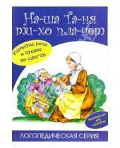 Картинка к книге Светлана Сущевская - На-ша Та-ня ти-хо пла-чет.
