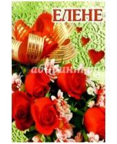 Картинка к книге Стезя - 6-200/Елене/открытка-вырубка