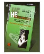 Картинка к книге Юрьевна Ирина Млодик - Книга для неидеальных родителей, или жизнь на свободную тему