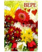 Картинка к книге Стезя - 6-208/Вере/открытка-вырубка