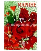 Картинка к книге Стезя - 6-202/Марине/открытка вырубка