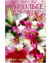 Картинка к книге Стезя - 6-205/Ольге/открытка вырубка