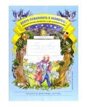 Картинка к книге Ольга Воронкевич - Добро пожаловать в экологию! Рабочая тетрадь для детей 5-6 лет. Старшая группа. Часть 2. ФГОС