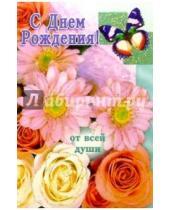 Картинка к книге Стезя - 6Т-055/День рождения/открытка-вырубка