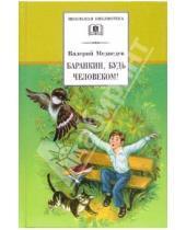 Картинка к книге Владимирович Валерий Медведев - Баранкин, будь человеком!