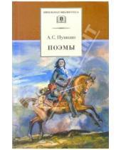 Картинка к книге Сергеевич Александр Пушкин - Поэмы